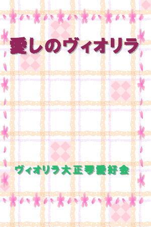 Violyrebook_kon