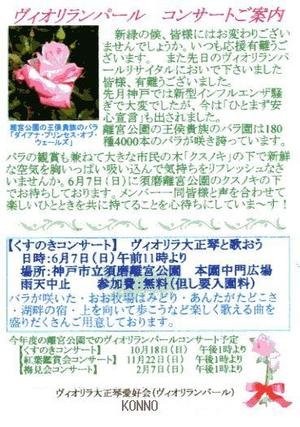 09rikyu_harubara001