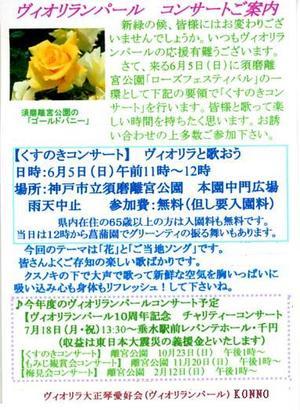 Rikyu110605003